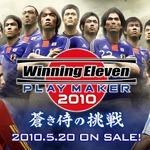 『ワールドサッカーウイニングイレブン 2010』発売日が5月20日に決定