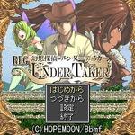Bbmf、新作ゲーム『RPG幻想探偵アンダーテイカー』4月8日より配信開始