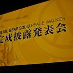 ゲーム機と遊びの未来を見据えたMGSを作る・・・『METAL GEAR SOLID PEACE WALKER』完成披露発表会(1)