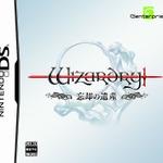 『Wizardry ~忘却の遺産~』Amazon専売で7月29日発売決定