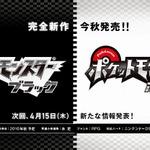 ポケモンシリーズ最新作『ポケットモンスター ブラック・ホワイト』2010年秋発売