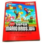 ピアノでマリオの曲を奏でよう!「New スーパーマリオブラザーズWii ピアノ曲集」・・・週刊マリオグッズコレクション第81回