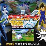 シリーズ初のタッグバトル!『ドラゴンボール タッグ バーサス』2010年夏PSPで発売決定