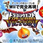 カードも使える!『ドラゴンクエスト モンスターバトルロードビクトリー』Wiiで今夏発売決定