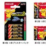 でんきポケモンを電池デザインに採用「アルカリ乾電池ポケモンボルテージ」5月25日発売
