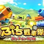 全50のマップで敵の戦車を撃ち抜け!PS3『ぷち戦車隊~オンライン戦線~』4月22日配信開始