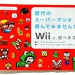歴代の『スーパーマリオ』、Wiiで遊べます ― 任天堂の新カタログはマリオ1色