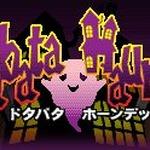 ゲームズアリーナ、新作アプリ4週連続リリース第4弾はおばけ育成SLG『ドタバタ ホーンデッド』