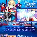 『Fate/EXTRA』7つのキーワードを元にした紹介ムービーを一挙公開
