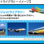 ANA羽田空港第2旅客ターミナルに「ニンテンドーゾーン」導入、「ANAでDS」を実施