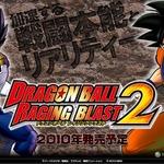 『ドラゴンボール レイジングブラスト2』2010年PS3とXbox360で発売決定!