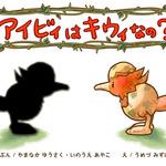 幼いアイビィが走り回って大冒険する『IVY THE KIWI?(アイビィ・ザ・キウィ?)』が絵本でも登場