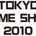 東京ゲームショウ2010、138社が参加し9月16日~19日開催
