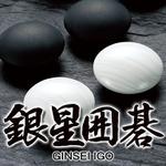 シルバースタージャパン、iPhone/iPod touch向けに『銀星囲碁』を配信