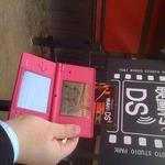 京都企業のコラボレーションで実現した「サービスとしてのDS」にみる「ゲーム」の新しいカタチ・・・中村彰憲「ゲームビジネス新潮流」第8回