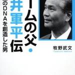 横井軍平・・・任天堂の伝説的な開発者の軌跡を伝える2冊の書籍が発売・・・「ゲームボーイ」や「ゲーム&ウオッチ」