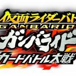 DS『仮面ライダーバトル ガンバライド カードバトル大戦』序盤ストーリーを紹介