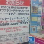 『ラブプラス+』DSiLL同梱版、ヨドバシカメラではオンライン専売のみ