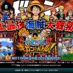 『ワンピース ギガントバトル!』発売日が9月9日に決定
