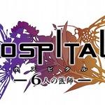 アトラス、『HOSPITAL. 6人の医師』に登場する手術器具を擬人化したイラストを募集