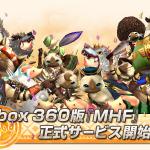 Xbox360版『モンスターハンター フロンティア』本日14時より正式サービス開始