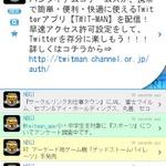 パックマン30周年がモチーフのTwitterアプリ『TWIT-MAN』iモード向けに無料で配信開始