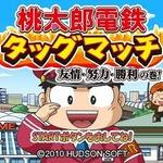 PSP初登場『桃太郎電鉄タッグマッチ』  ― 協力プレイで新しい遊び方を実現