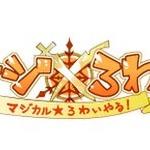 キュートな人形たちのバトルゲーム『マジカル☆ろわいやる!』がモバゲータウンに登場
