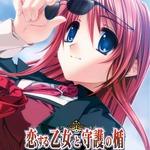 『恋する乙女と守護の楯 Portable』限定版特典はドラマCD