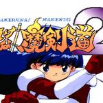 ガンホー、ゲームアーカイブスにて『0からの麻雀 麻雀幼稚園 たまご組』と『負けるな!魔剣道2』を配信