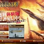 『エースコンバットX2 ジョイントアサルト』無料マルチプレイ体験版を配信開始