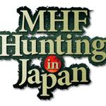 日本に出現したモンスターを狩猟せよ、「MHF Hunting in Japan」スタート
