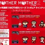 今度はフィギュア、バンプレスト「MOTHERシリーズ フィギュアコレクション」を7ヶ月連続で投入