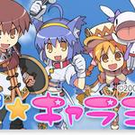 『剣と魔法と学園モノ。2G』、「ケータイ★キャラミックス!」にてきせかえコンテンツを配信