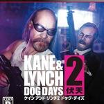 スクウェア・エニックス、『ケイン アンド リンチ2 ドッグ・デイズ』の体験版を配信
