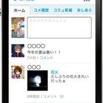 GREEがiPhone/iPod Touchに対応 ― β版提供開始