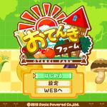 現実の天気と連動する作物育成ゲーム『おてんきファーム』、8月16日よりサービス開始