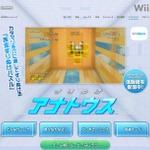 任天堂の新作Wiiウェア『すりぬけアナトウス』配信開始、体験版も用意