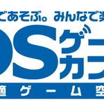 ネットカフェが「DSゲームカフェ」に・・・11店舗で展開
