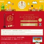 未公開資料やサントラCDを同梱、Wii『スーパーマリオコレクション スペシャルパック』10月21日発売