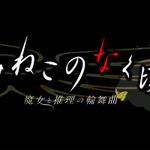 「魔女」を信じるまで続く、永遠の拷問・・・PS3『うみねこのなく頃に ~魔女と推理の輪舞曲~』12月16日発売決定