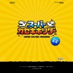 任天堂×レッド、『スーパーカセキホリダー』をニンテンドーDSで2010年に発売