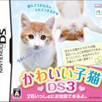 『かわいい子猫DS3』発売日が12月2日に変更