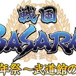 「戦国BASARA 5周年祭~武道館の宴~」に舞台版『BASARA』「蒼紅共闘」の出演陣が参戦