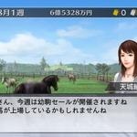 シリーズ最新作『Winning Post 7 2010』発売、DLCで天城綾が秘書として選択可能に