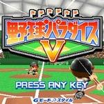 G-mode、簡単操作の野球ゲームがパワーアップして登場『野球パラダイスV2』