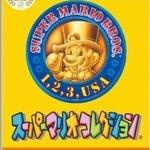 amazon、『スーパーマリオコレクション スペシャルパック』予約再開 ― プレミア価格も解消