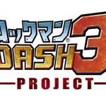 『ロックマン DASH 3 PROJECT』、承認会議の結果は・・・