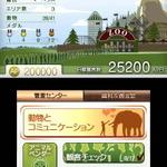 マーベラス、動物園ライフゲーム『アニマルリゾート』を3DS向けに発売(更新)