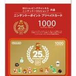 「スーパーマリオ25周年ニンテンドーポイントプリペイドカード」10月8日発売